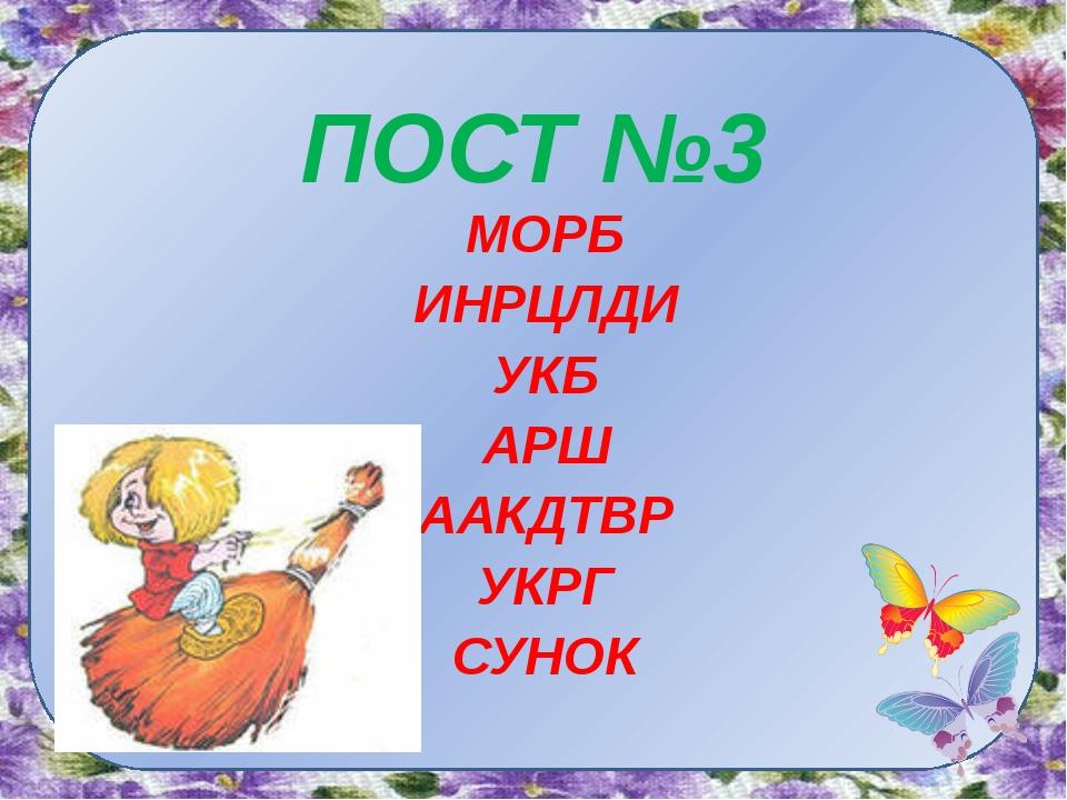 ПОСТ №3 МОРБ ИНРЦЛДИ УКБ АРШ ААКДТВР УКРГ СУНОК