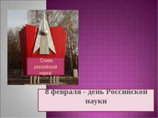 8 февраля - день Российской науки Слава российской науке!