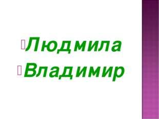 Людмила Владимир