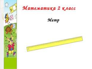 Математика 2 класс Метр