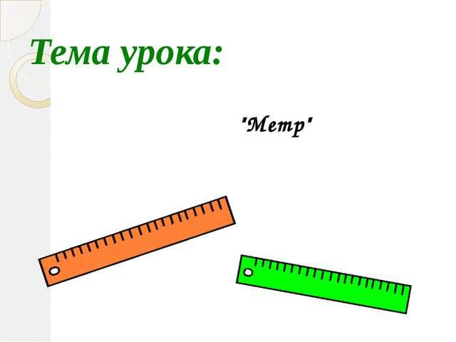 Конспект урока метр