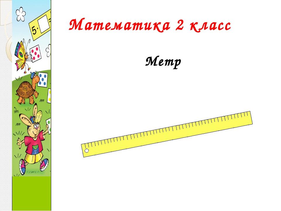 2 класс урок метр фгос