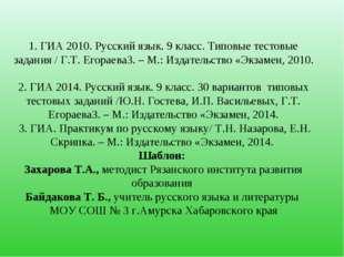 1. ГИА 2010. Русский язык. 9 класс. Типовые тестовые задания / Г.Т. ЕгораеваЗ