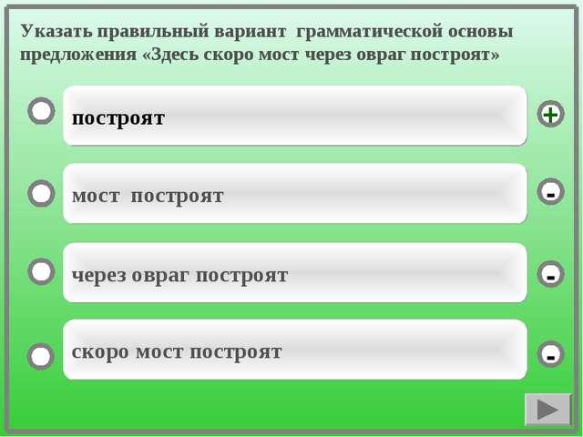 Указать правильный вариант грамматической основы предложения «Здесь скоро мос...