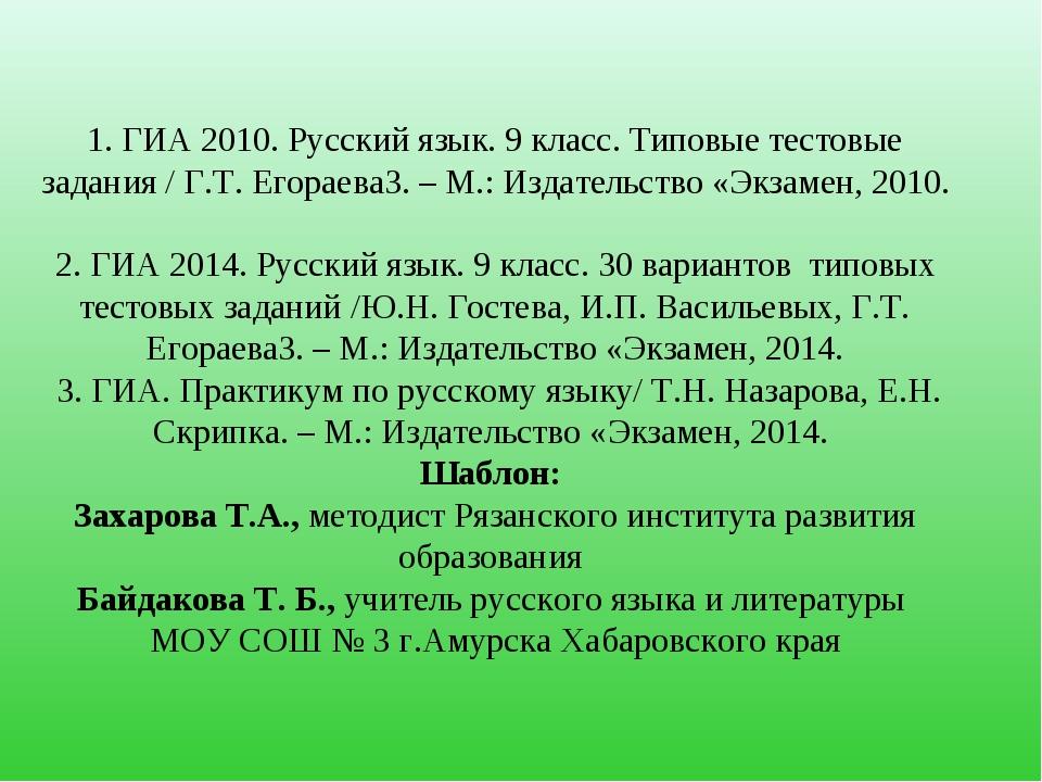 1. ГИА 2010. Русский язык. 9 класс. Типовые тестовые задания / Г.Т. ЕгораеваЗ...