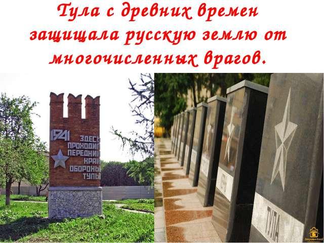 Тула с древних времен защищала русскую землю от многочисленных врагов.