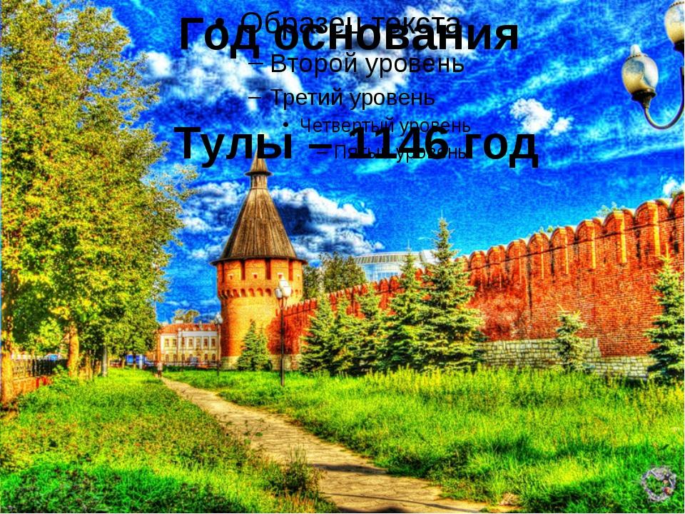 Год основания Тулы – 1146 год