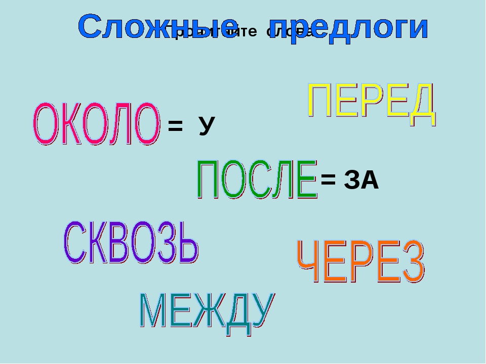 Прочитайте слова. = У = ЗА