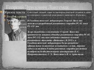 Георгий Эрихович Лангемак Советский ученый, один из пионеров ракетной техники