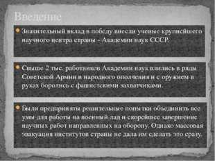 Свыше 2 тыс. работников Академии наук влились в ряды Советской Армии и народн