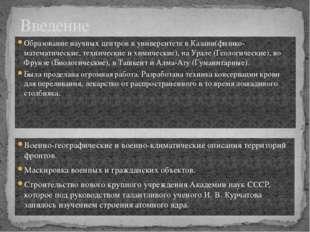 Военно-географические и военно-климатические описания территорий фронтов. Мас