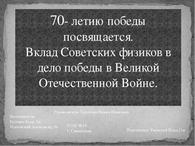 70- летию победы посвящается. Вклад Советских физиков в дело победы в Великой...