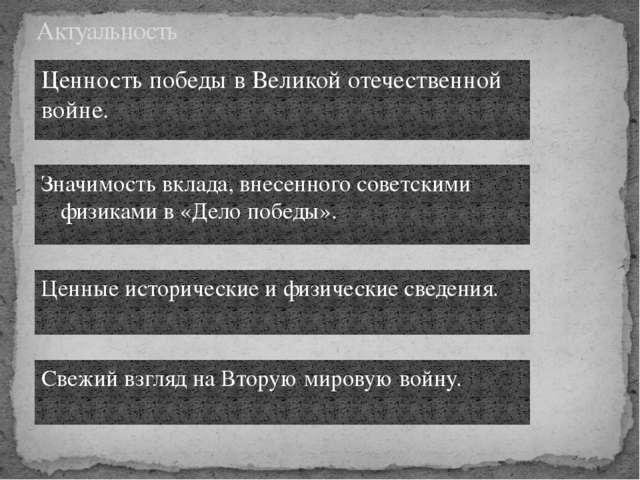 Актуальность Ценность победы в Великой отечественной войне. Значимость вклада...