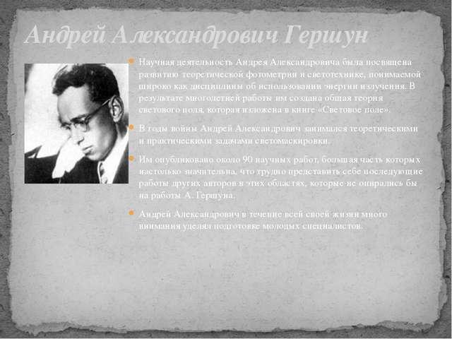 Научная деятельность Андрея Александровича была посвящена развитию теоретичес...