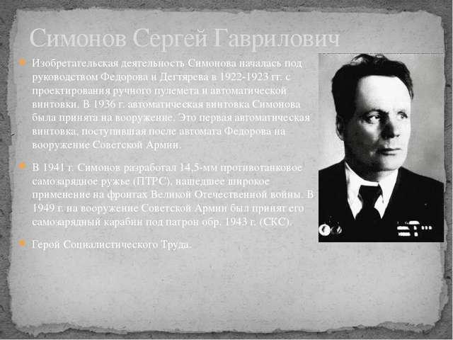 Изобретательская деятельность Симонова началась под руководством Федорова и Д...