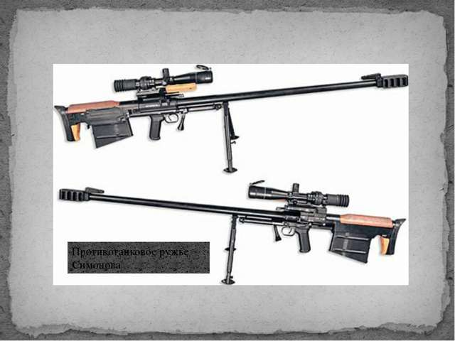 Противотанковое ружье Симонова