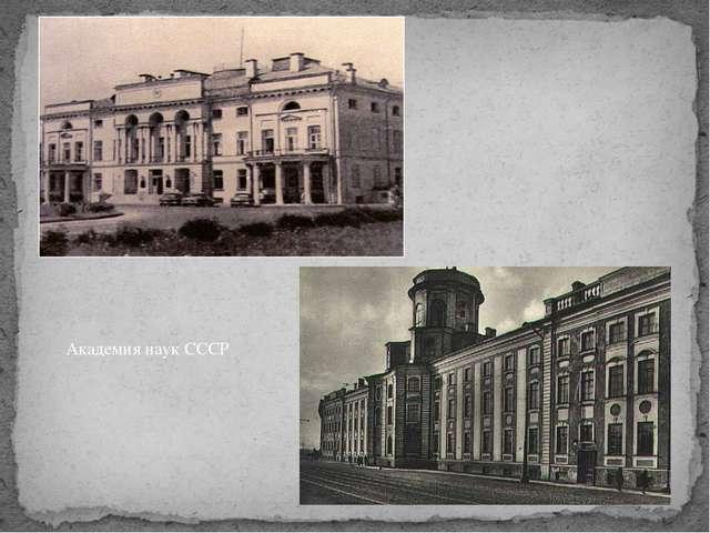 Академия наук СССР