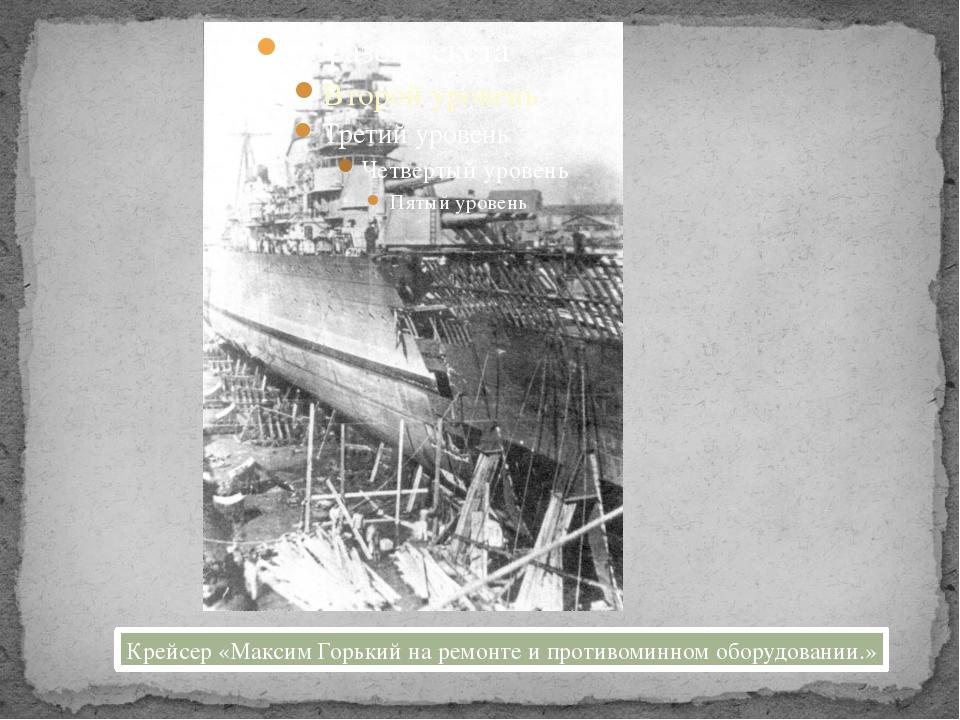 Крейсер «Максим Горький на ремонте и противоминном оборудовании.»