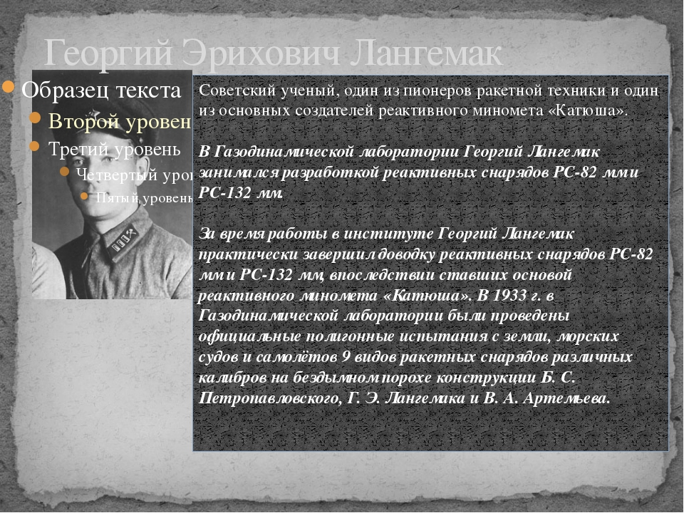 Георгий Эрихович Лангемак Советский ученый, один из пионеров ракетной техники...