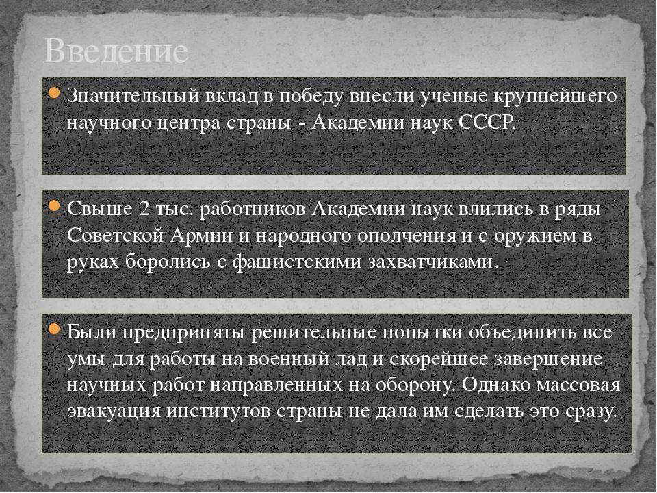 Свыше 2 тыс. работников Академии наук влились в ряды Советской Армии и народн...