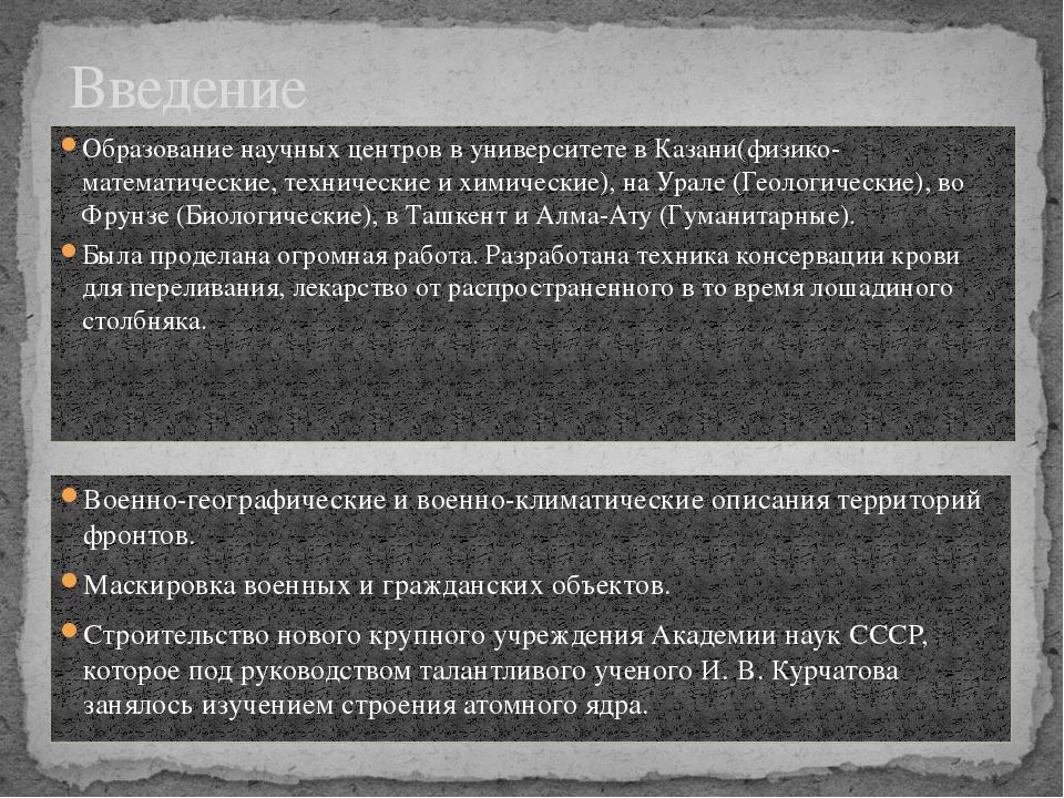Военно-географические и военно-климатические описания территорий фронтов. Мас...