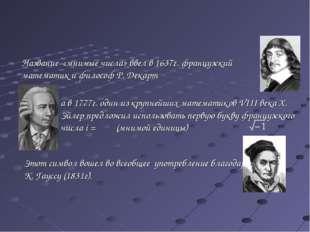 а в 1777г. один из крупнейших математиков VIII века Х. Эйлер предложил испол