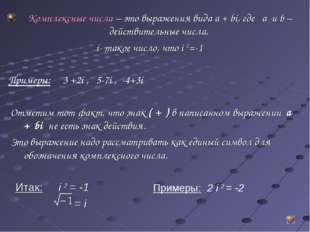 Комплексные числа – это выражения вида a + bi, где a и b – действительные чис