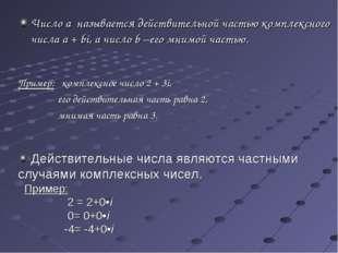 Число а называется действительной частью комплексного числа a + bi, а число b