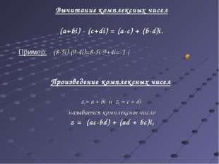 Вычитание комплексных чисел (а+bi) - (c+di) = (a-c) + (b-d)i. Пример: (8-5i)-