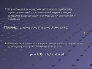 Для умножения комплексных чисел также справедливы переместительный и сочетат