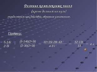 Деление комплексных чисел (кроме деления на нуль) определяется как действие,