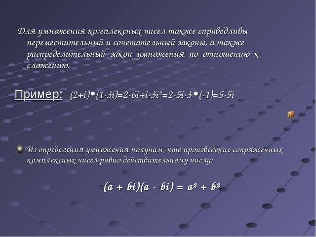 Для умножения комплексных чисел также справедливы переместительный и сочетат...