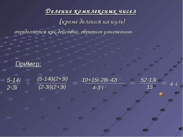Деление комплексных чисел (кроме деления на нуль) определяется как действие,...