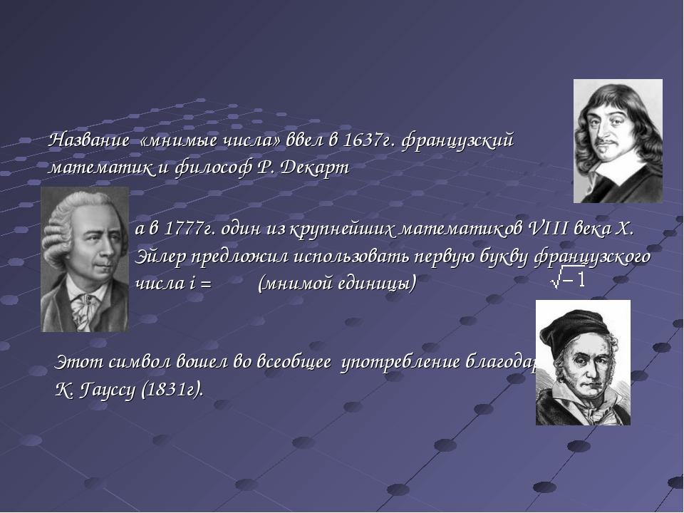 а в 1777г. один из крупнейших математиков VIII века Х. Эйлер предложил испол...