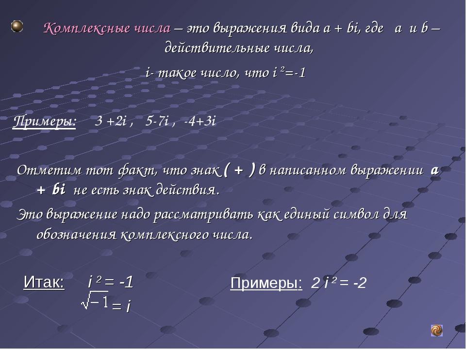 Комплексные числа – это выражения вида a + bi, где a и b – действительные чис...
