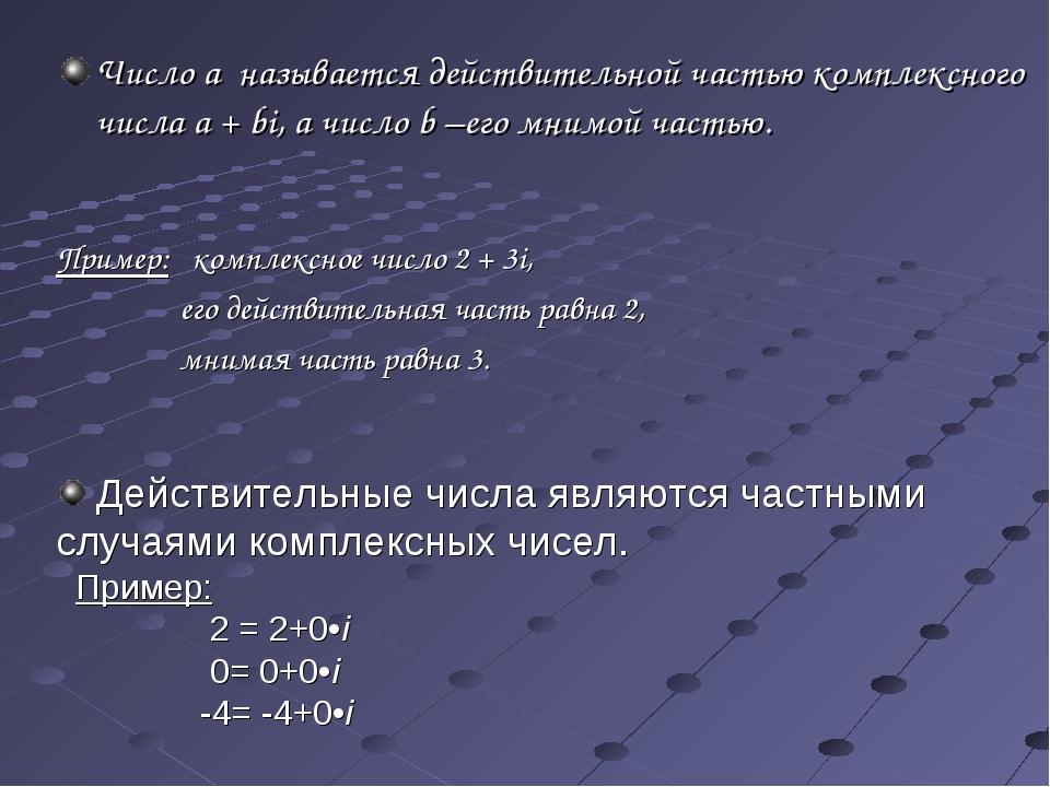Число а называется действительной частью комплексного числа a + bi, а число b...