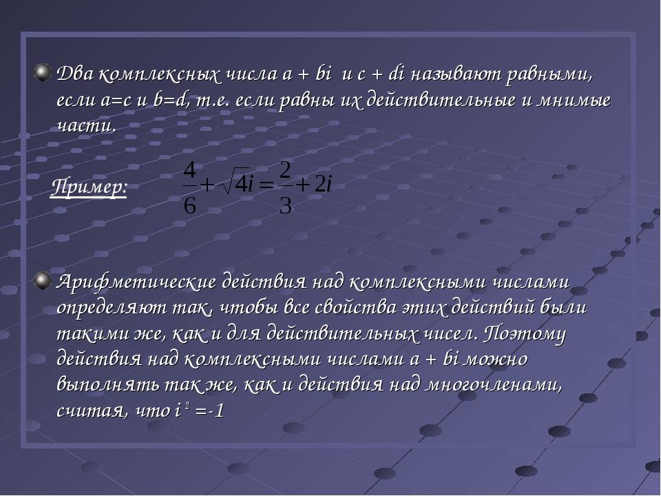Два комплексных числа a + bi и c + di называют равными, если a=c и b=d, т.е....