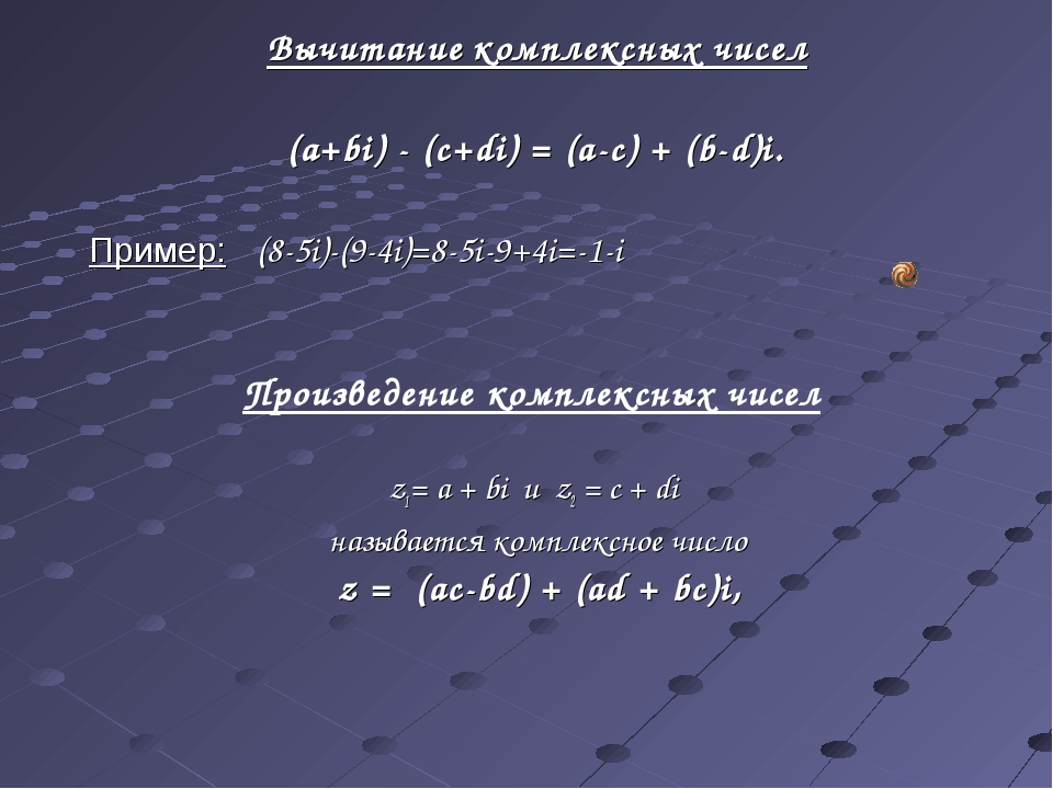 Вычитание комплексных чисел (а+bi) - (c+di) = (a-c) + (b-d)i. Пример: (8-5i)-...