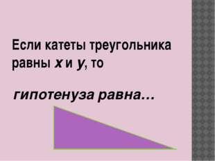 Если катеты треугольника равны х и у, то гипотенуза равна…