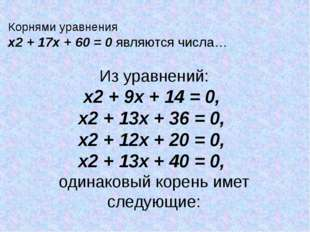 Корнями уравнения х2 + 17х + 60 = 0 являются числа… Из уравнений: х2 + 9х + 1
