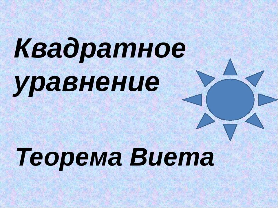 Квадратное уравнение Теорема Виета