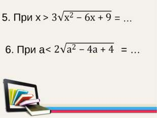 5. При х = … 6. При а = …