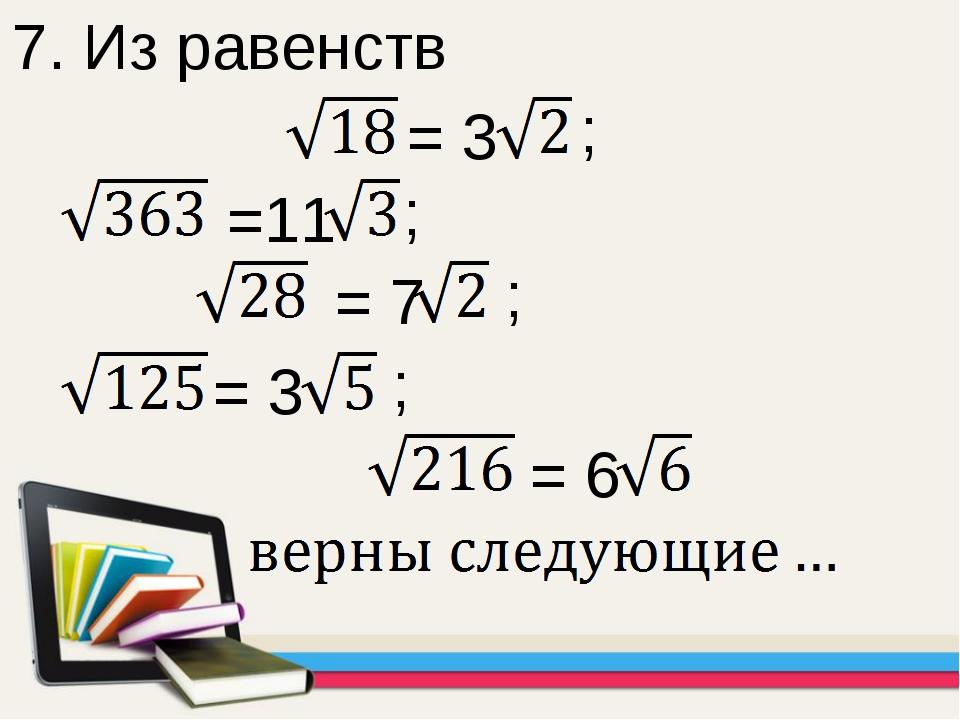 7. Из равенств = 3 ; =11 ; = 7 ; = 3 ; = 6