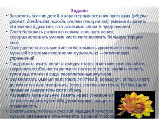 Задачи: Закрепить знания детей о характерных осенних признаках (уборка урожая