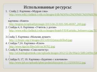 Использованные ресурсы: Слайд 2. Картинка «Мудрая сова» http://www.wiki.vladi