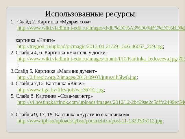 Использованные ресурсы: Слайд 2. Картинка «Мудрая сова» http://www.wiki.vladi...