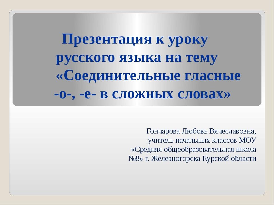 Презентация к уроку русского языка на тему «Соединительные гласные -о-, -е- в...