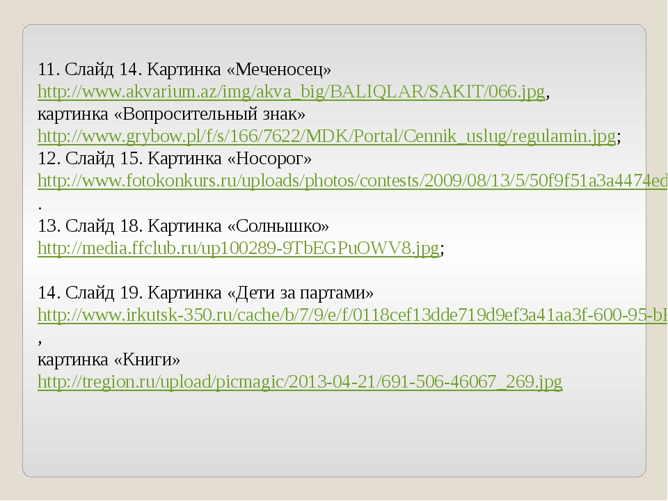 11. Слайд 14. Картинка «Меченосец» http://www.akvarium.az/img/akva_big/BALIQ...