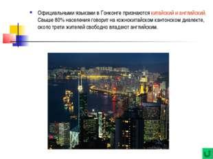 Официальными языками в Гонконге признаются китайский и английский. Свыше 80%