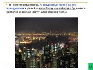 В Гонконге издаются ок. 70 ежедневных газет и ок. 600 периодических изданий н